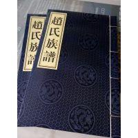 广州哪里有专业宣纸家谱印刷的厂家(在线咨询)