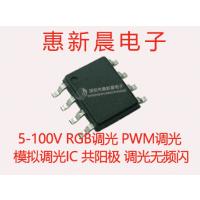 户外护栏管调光芯片12-80V输入降压恒流IC 共阳极RGBW调光无频闪