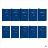 国家临床路径套装书共10册 内、外、妇、儿、五官科、县级医院适用 人民卫生出版社