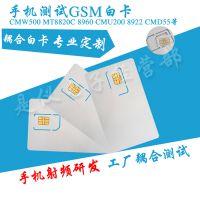 8960耦合白卡 GSM测试卡 CMU200综测测试 2g测试白卡 CMW500测试手机测试白卡
