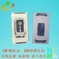 ledRGB5730灯珠 SGS环保认证报告 led5730RGB灯珠三芯串联