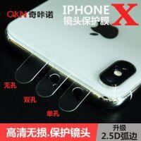 iPhoneX镜头膜钢化膜苹果x后摄像头保护圈iPhone10手机背膜镜片贴