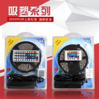 led灯带5050RGB套装 滴胶防水七彩变色软灯条60灯每米 吸塑发光条