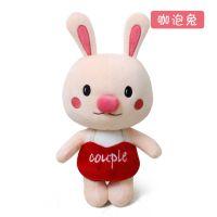 均阳创意毛绒玩具咖泡兔8寸娃娃机公仔玩偶儿童礼品六一礼物批发