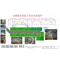 科莫施地下停车场图纸优化设计辽宁黑龙广东山东江