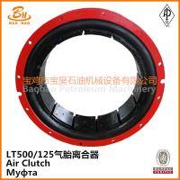 供应宝昊石油机械LT500/125普通型气胎离合器主流产品耐用价格电议