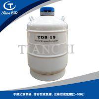 桐城液氮罐桐城3L便携式液氮罐价格