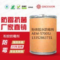 佳尼斯粉体胶水防霉抗菌剂AEM-5700JS,用于粉胶,热络胶,塑胶等产品