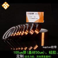 东莞市明大/MD 供应0.1mm单面聚酰亚胺价格