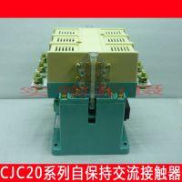 CJC20-100A自保持节能型低压交流接触器