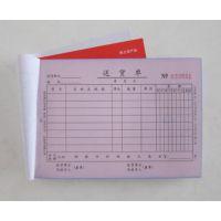 台州送货单印刷_三联单定做_台州送货单制作公司