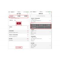 eBest销售管理软件 水井坊SFA移动访销系统