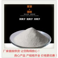 专业生产高粘度聚丙烯酰胺/制香聚丙烯酰胺/洗煤聚丙烯酰胺