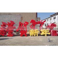 鸿景304不锈钢烤漆汉字雕塑 不锈钢文字雕塑厂家