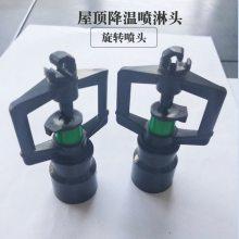 彩钢瓦房喷淋降温喷头全新设计 (溧阳|海门|东海|扬中|兴化|新沂)工程塑料