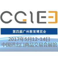 2017第四届广州国际科技创新教育展览会