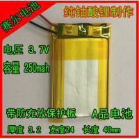 金赛尔锂电池322438-250mah行车记录仪早教机智能穿戴聚合物电池
