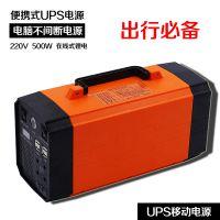 直销便携式锂电型UPS移动 户外应急电源 野外不间断 500W可OEM