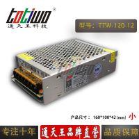 通天王12V120W(10A)电源变压器 集中供电监控LED电源 (小体积)