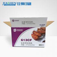 广州彩印包装箱专业生产厂家 家电/数码产品/电器瓦楞彩箱印刷