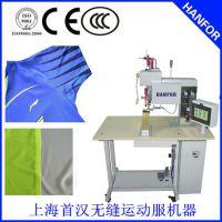 生产无缝羽绒服设备