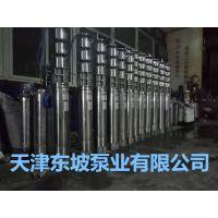 天津东坡铸铁 不锈钢材质高扬程潜水泵选型报价