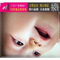 珠海横琴喷绘写真制作供应厂家三井广告有限公司