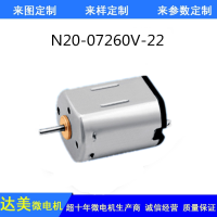 儿童玩具N20微型电机 按摩椅有刷直流电动机 n20直流电机