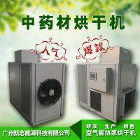 中药材烘干机价格多少 志源空气能热泵中药材烘房3P型号