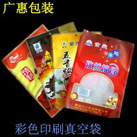 供应食品透明真空袋/印刷真空袋/耐高温蒸煮袋/耐低温印刷真空袋厂家