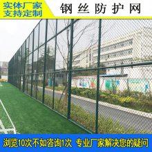 茂名操场防护围网价格 肇庆勾花网球场围栏厂家 铁丝护栏
