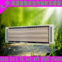 九源高温瑜伽房加热设备 辐射采暖器SRJF-X-40