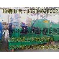 西藏昌都液压工字钢冷弯机价格