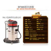 广东嘉美BF580吸水机2000W工业吸尘器 工厂专用吸尘吸水机70L