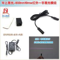 多点触摸互动投影扇形平面镭射灯 HS品牌850nm10mw一字红外激光器