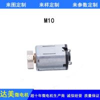 供应M10微型直流振动电机 有刷直流电动机 带偏心轮玩具震动电机