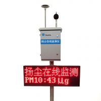 PCIPPC-扬尘在线监测仪 颗粒物监测系统