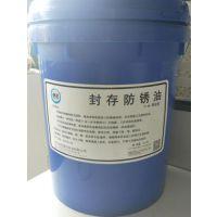 创圣挥发性防锈油涂抹后 自然风干10~15分钟 即可挥发完成包装入库