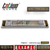 通天王24V10A电源变压器 24V240W长条超薄灯箱开关电源