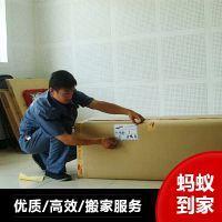 蚂蚁搬家优质服务 国内短途搬家 可提供拆卸 服务热线0532-83653077