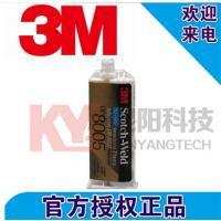 3M dp8005灰白色胶水 10:1双组份胶水 环氧树脂胶双管金属胶