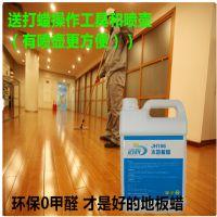 洁辉木地板打蜡的正确方法以及木地板蜡的好处提供广东地板蜡