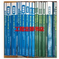2017版福建省古建筑保护修复工程预算定额、2017版福建省工程预算定额