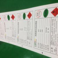 彩印厂专业生产 设计四色不干胶 单色标签 透明PVC不干胶