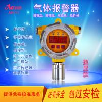 江西上饶 安检专用气体泄漏探测器 奥鸿科技燃气报警器
