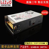 24V400W17A大体积变压器 LED灯具设备开关电源安防监控 开关电源