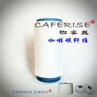 咖睿丝、咖啡纱、咖啡碳丝、30s、舫柯专业生产功能性纱线、涤纶纱