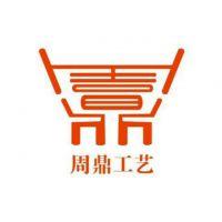 伊川县周鼎仿古工艺有限公司