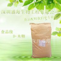 D-木糖 食品级 甜味剂 生产厂家供应 量大包邮