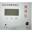 生产的 壁挂式语音酒精检测仪【JJ/DT-1000型】 精迈